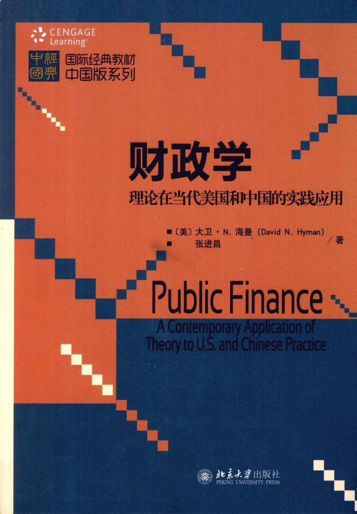 财政学 理论在当代美国和中国的实践应用  PDF