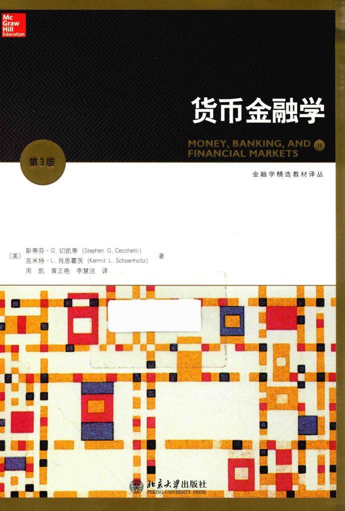 货币金融学 第3版 斯蒂芬·G.切凯蒂  PDF