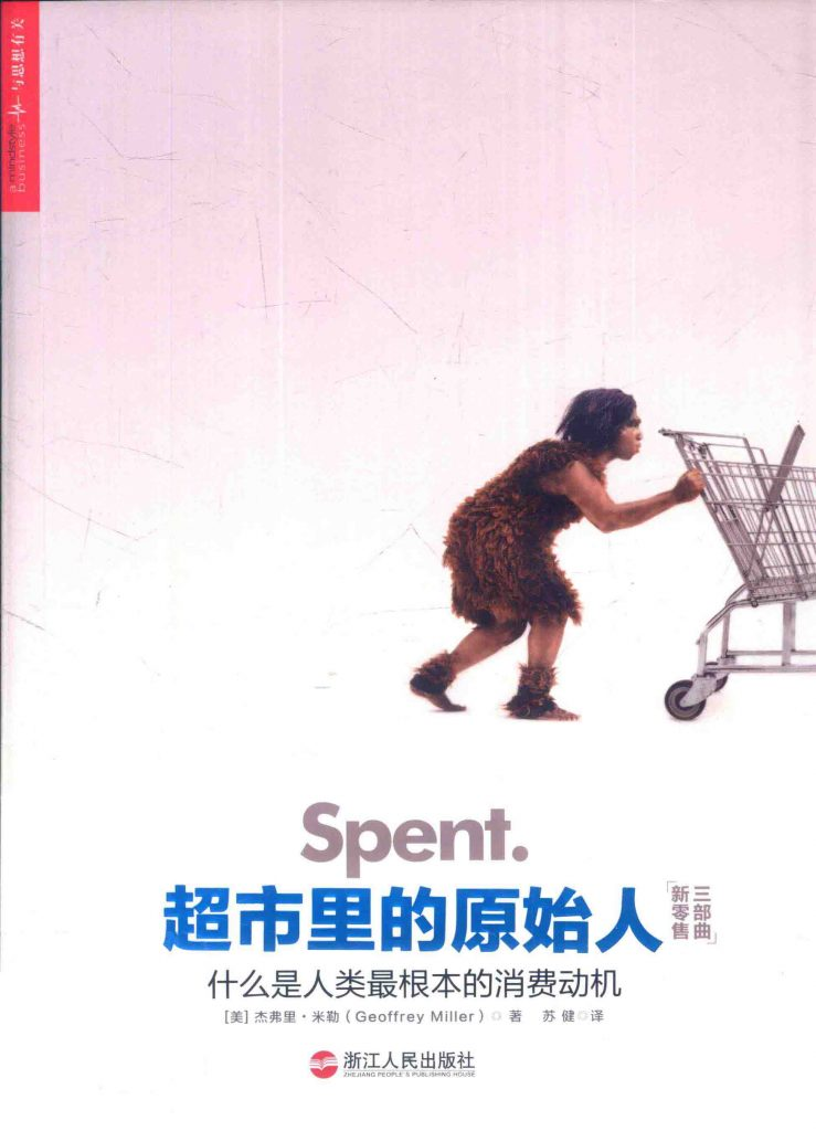 超市里的原始人 什么是人类最根本的消费动机  PDF
