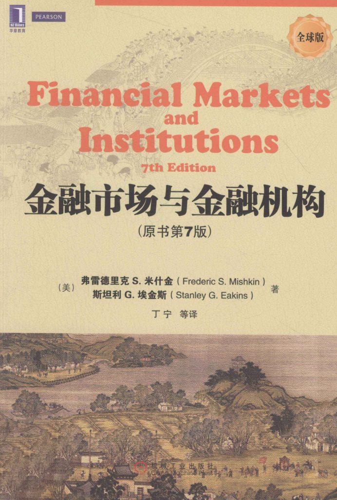 金融市场与金融机构 原书第7版 全球版 中文版  PDF