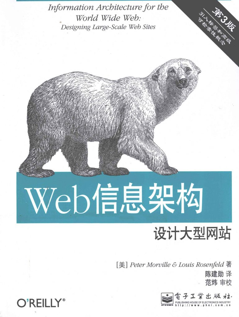 Web信息架构 设计大型网站 第3版  PDF