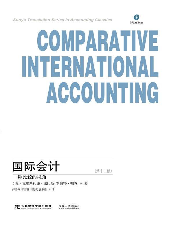 国际会计 一种比较的视角 第12版  PDF