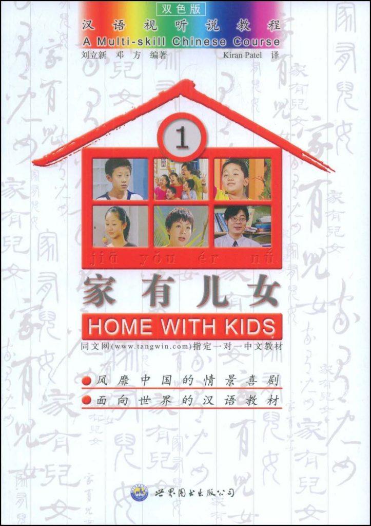汉语视听说教程 家有儿女 1  PDF