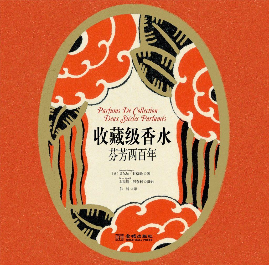 收藏级香水 芬芳两百年  PDF