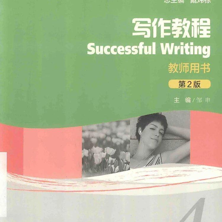 写作教程4 教师用书 第2版  PDF