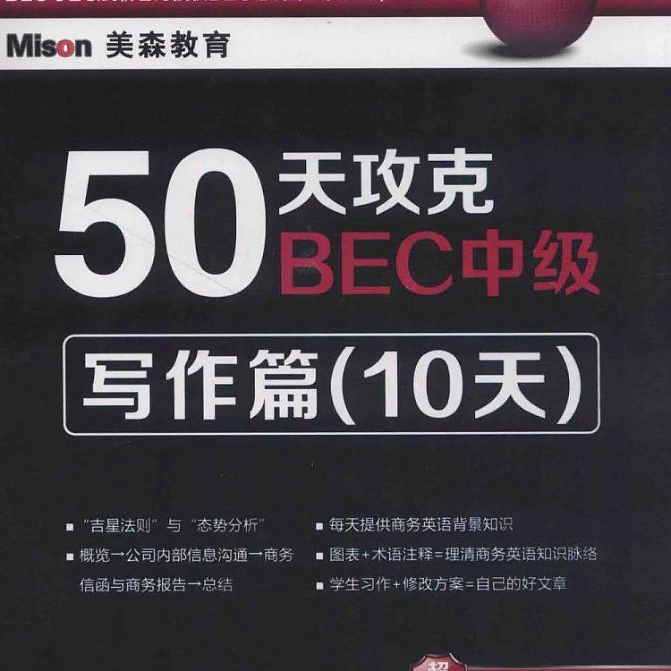 50天攻克BEC中级 写作篇 10天  PDF