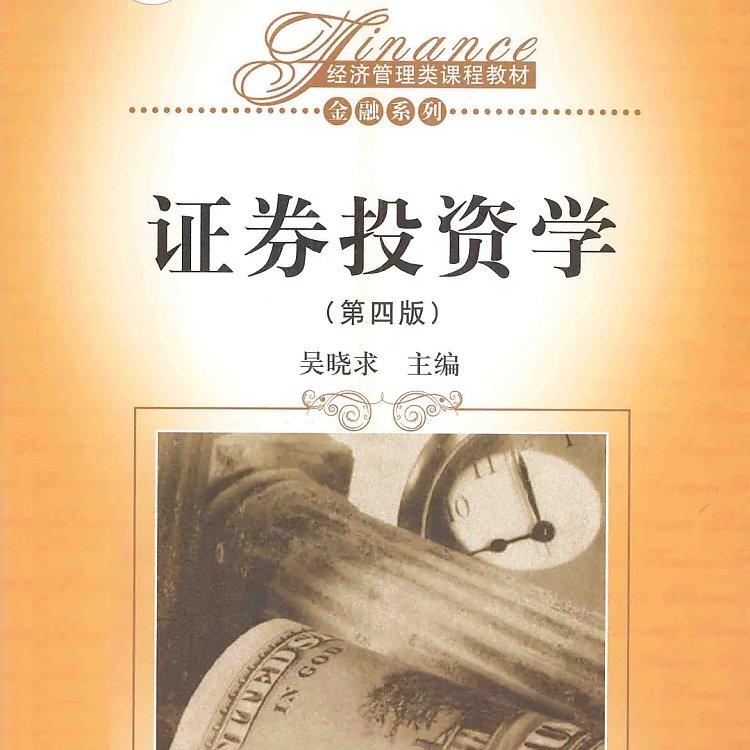 证券投资学 第4版   PDF
