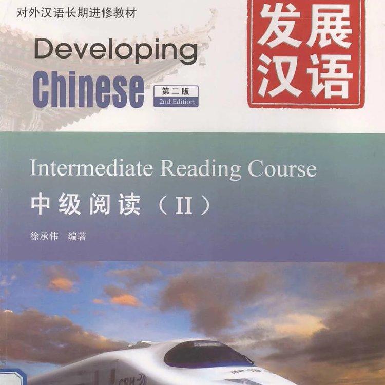 发展汉语 中级阅读2 第2版  PDF