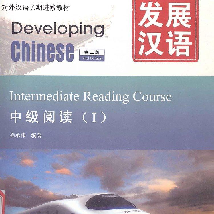 发展汉语 中级阅读 1  PDF