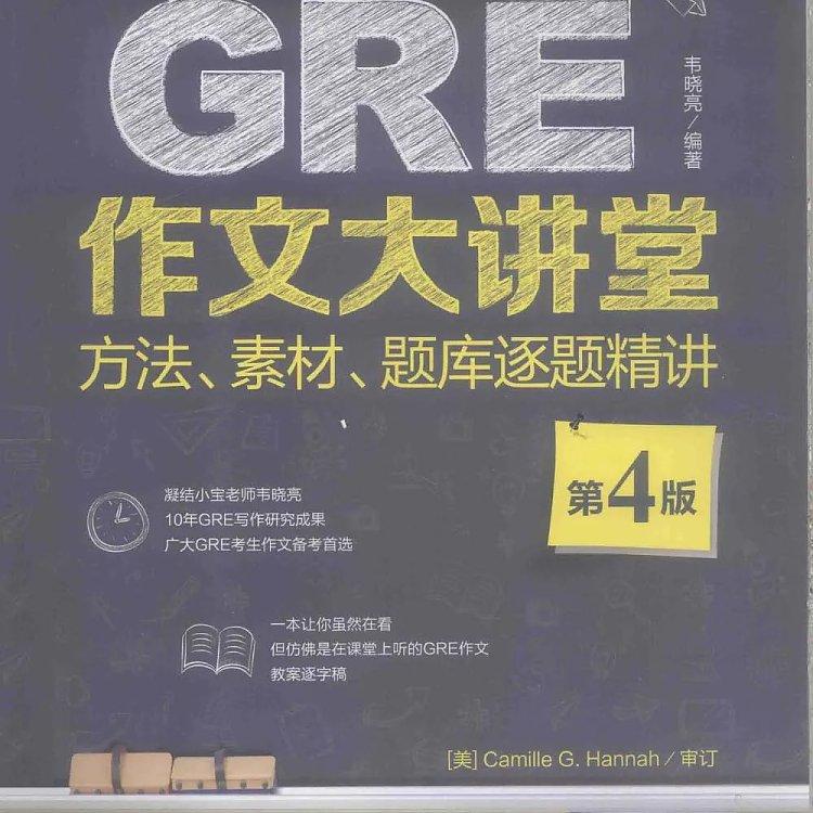 GRE作文大讲堂  方法、素材、题库逐师精读  第4版  PDF