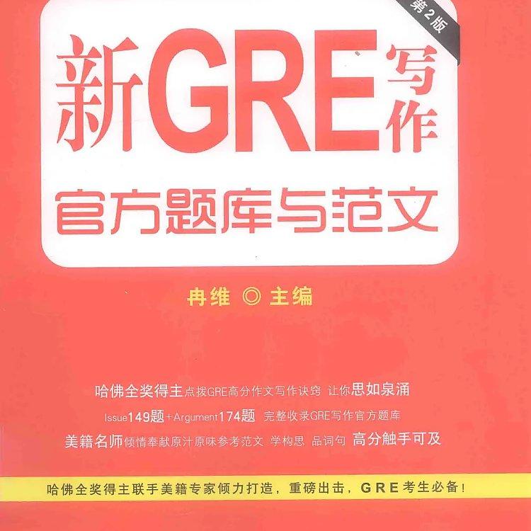 新GRE写作官方题库与范文 第2版  PDF
