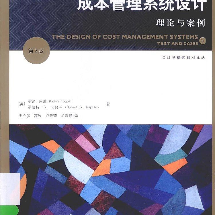 成本管理系统设计 理论与案例 第2版  PDF