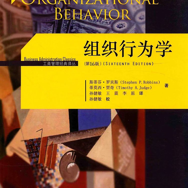 组织行为学 第16版  PDF