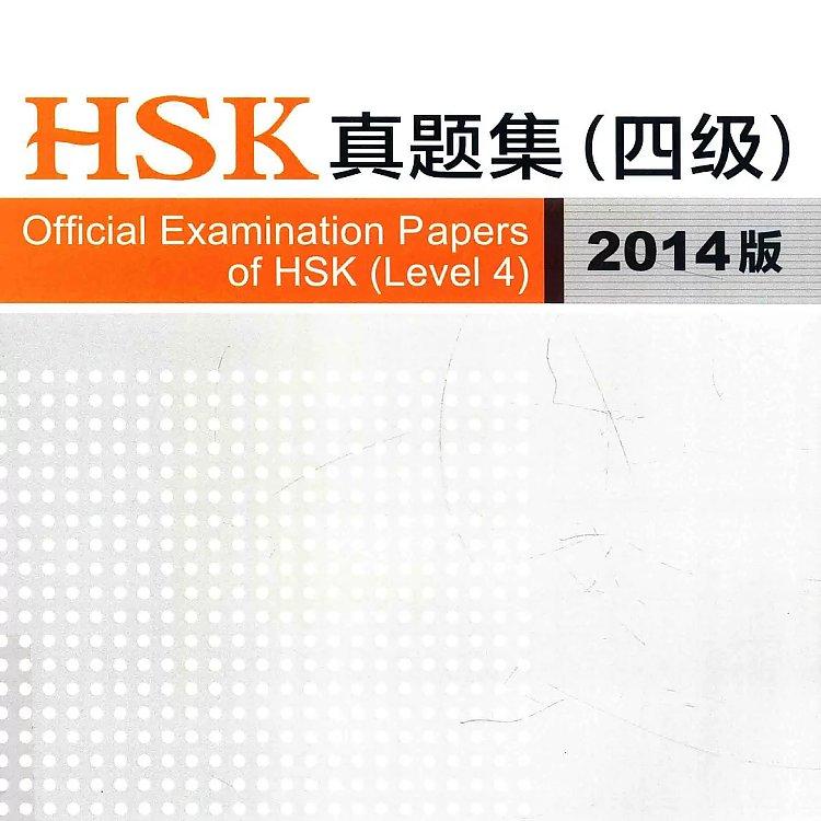 HSK真题集 四级 2014版  PDF