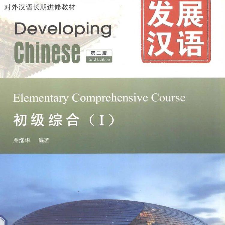 发展汉语 1 初级综合 第2版  PDF