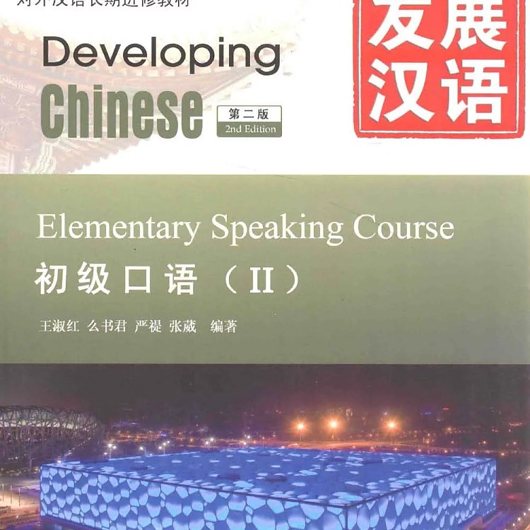 发展汉语 初级口语 2  PDF