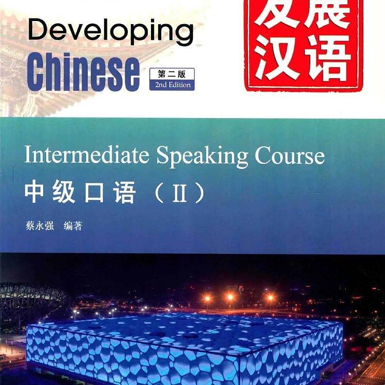发展汉语 中级口语 Ⅱ 第二版  PDF