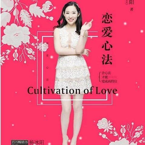 恋爱心法 杨冰阳 Ayawawa 分段式恋爱心法,会心法,才能爱成高段位 PDF