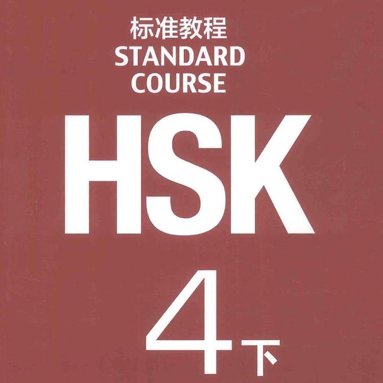 HSK标准教程 4 下  PDF