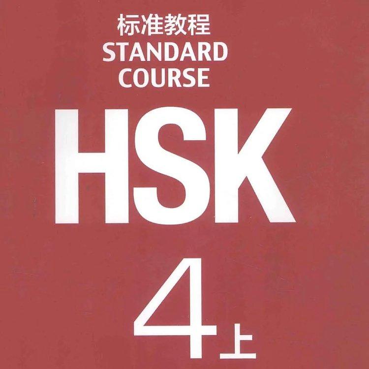 HSK标准教程 4 上  PDF