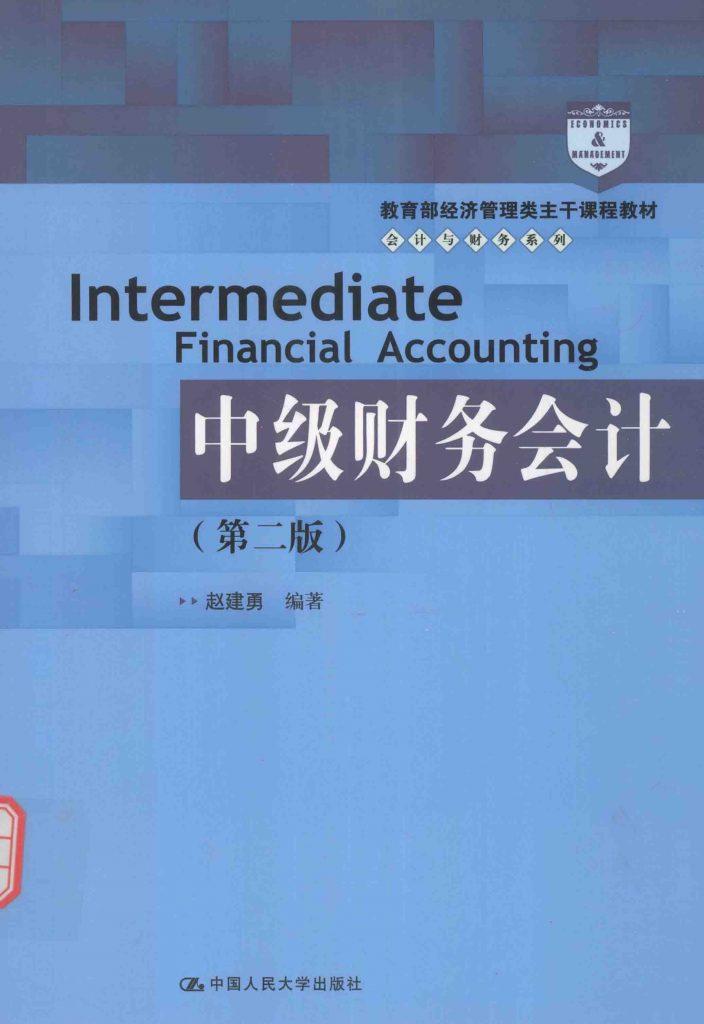 中级财务会计 第2版 赵建勇  PDF