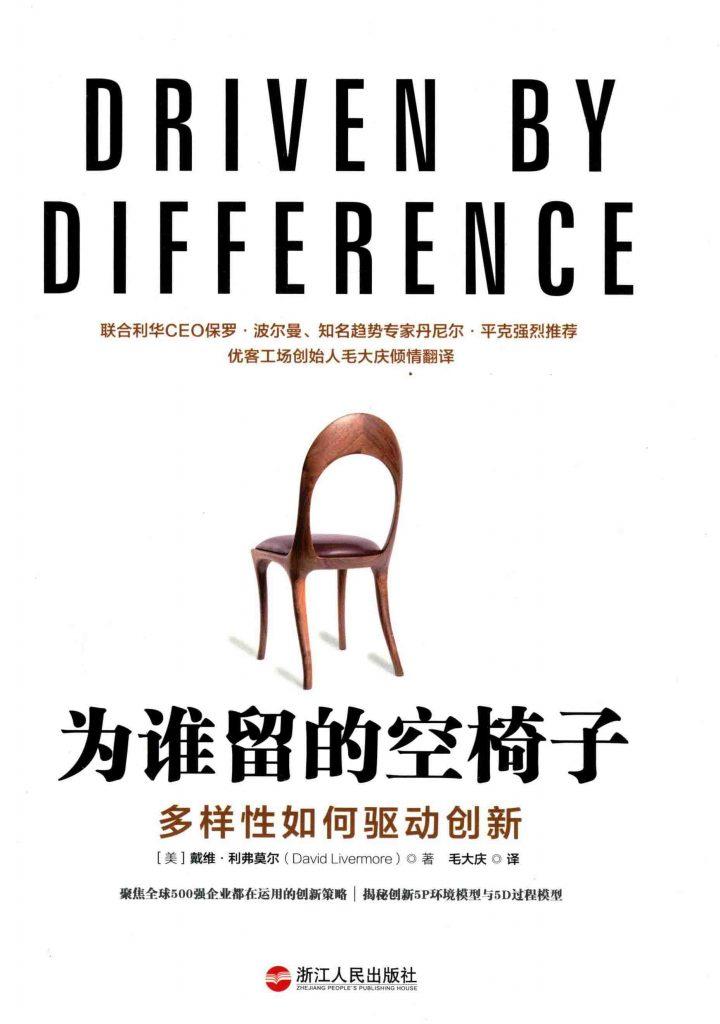 为谁留的空椅子 多样性如何驱动创新  PDF