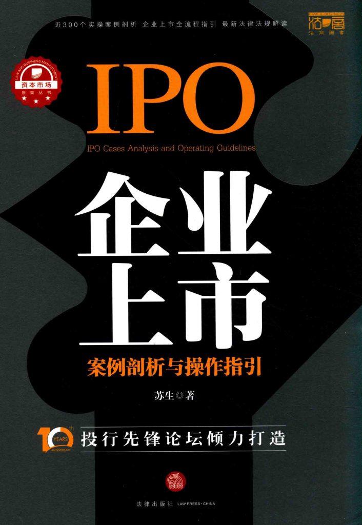 IPO企业上市案例剖析与操作指引 PDF