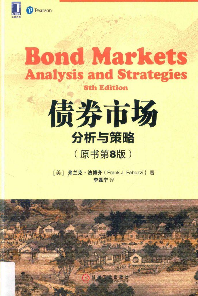 债券市场 分析与策略 原书第8版  PDF