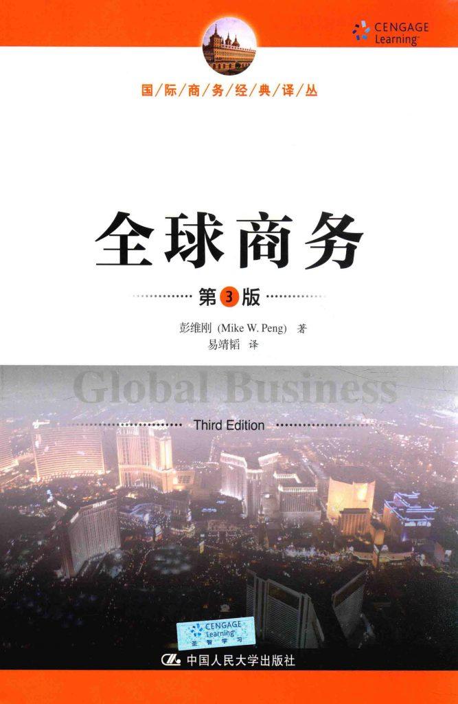 全球商务 第3版   PDF