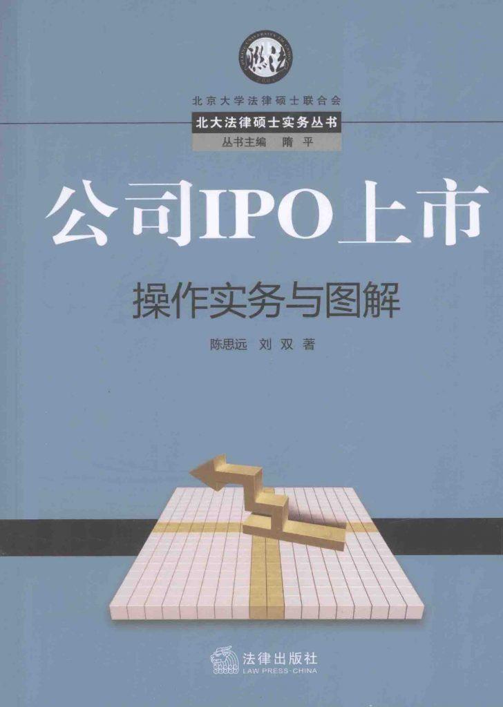 公司IPO上市操作实务与图解  PDF