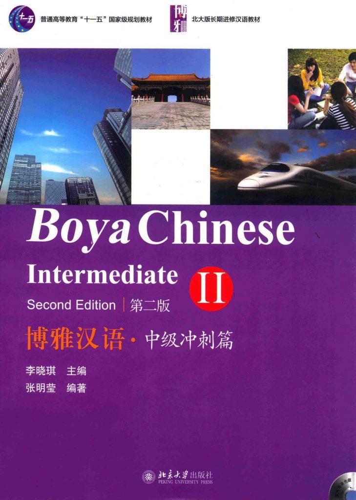 博雅汉语 中级冲刺篇 2 第2版  PDF