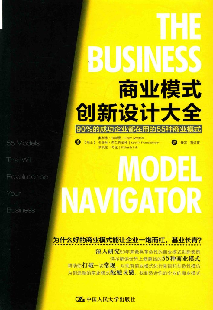 商业模式创新设计大全 90%的成功企业都在用的55种商业模式  PDF