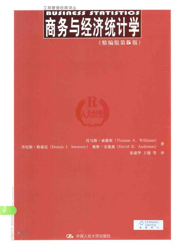 商务与经济统计学 精编版第5版  PDF