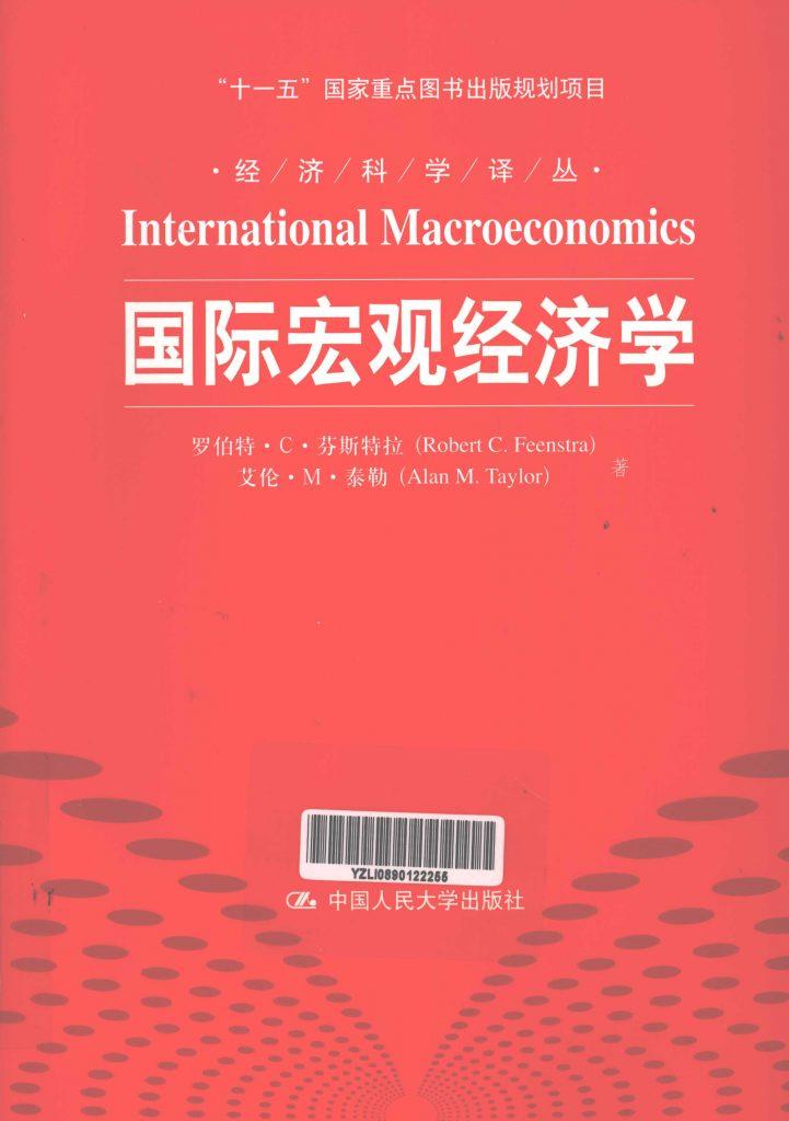 国际宏观经济学 罗伯特·C·芬斯特拉  PDF