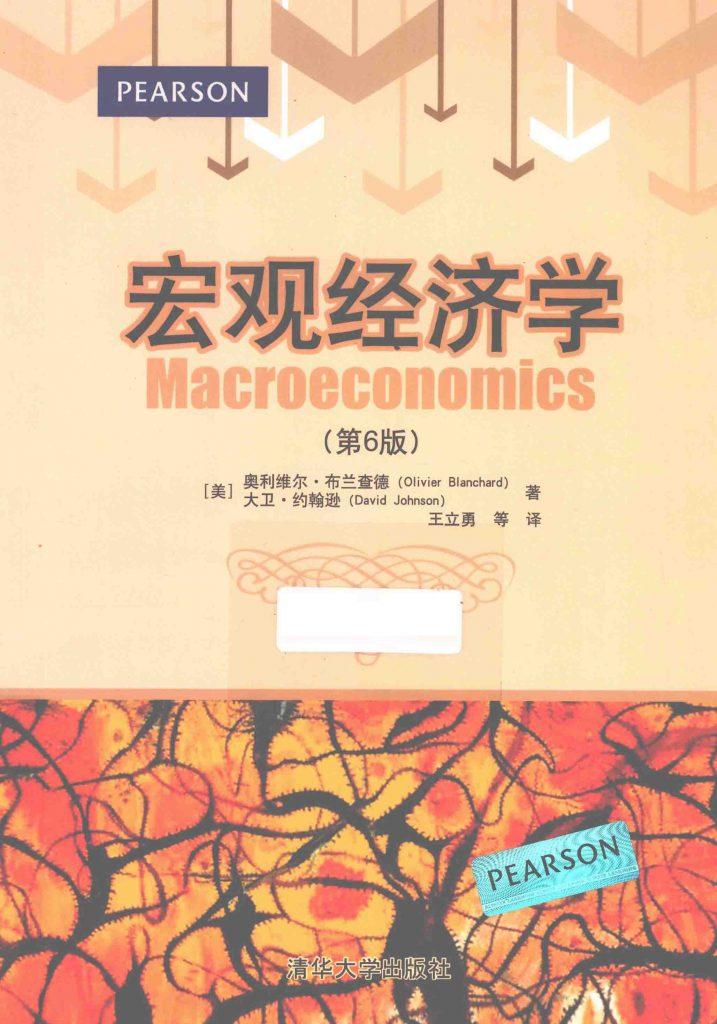 宏观经济学 第6版 奥利维尔·布兰查德   PDF