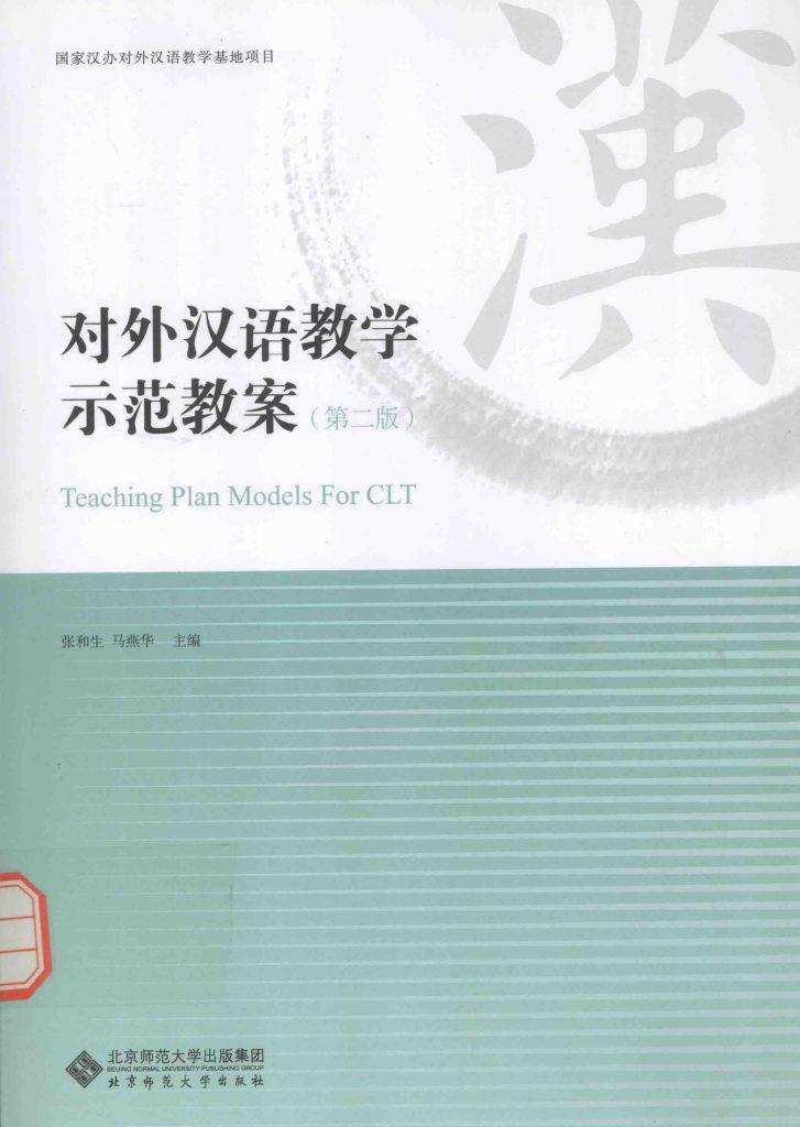 对外汉语教学示范教案 第二版  PDF
