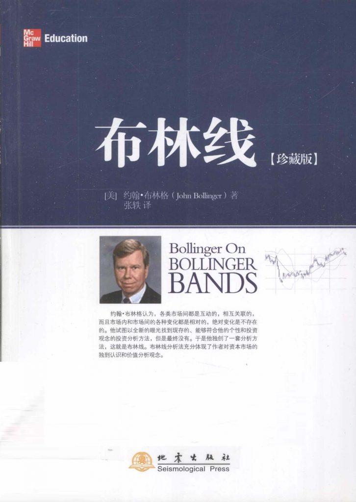 布林线 珍藏版    PDF
