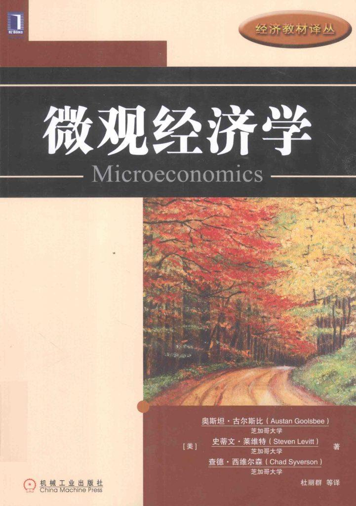 微观经济学 奥斯坦·古尔斯比  PDF