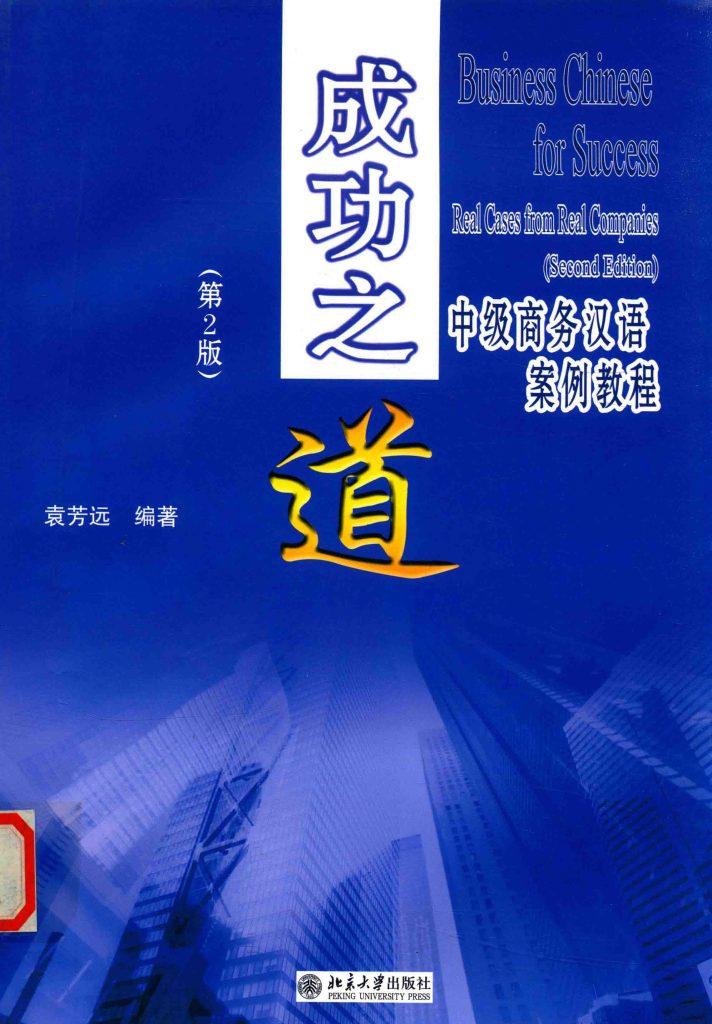 成功之道 中级商务汉语案例教程 第2版  PDF