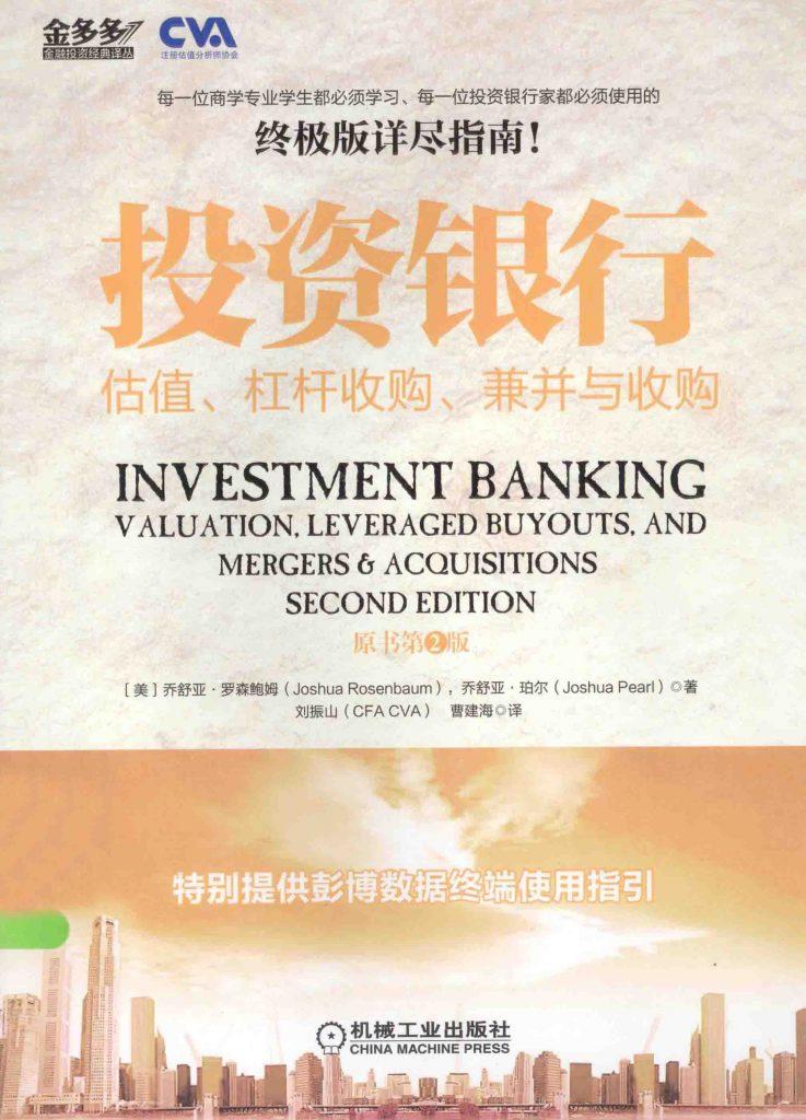 投资银行 估值、杠杆收购、兼并与收购 原书第2版  PDF