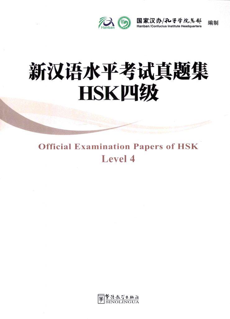 新汉语水平考试真题集 HSK四级  PDF