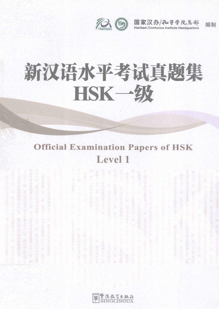 新汉语水平考试真题集 HSK 一级  PDF