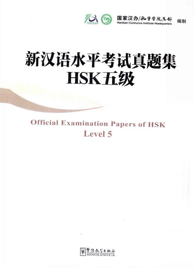 新汉语水平考试真题集 HSK五级  PDF