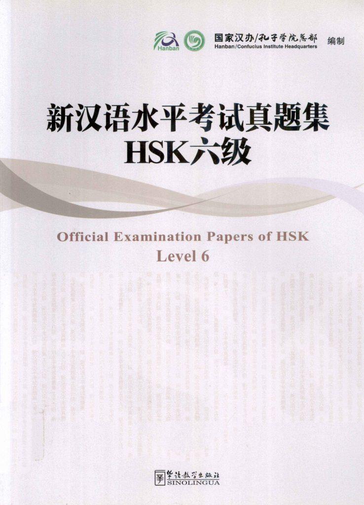 新汉语水平考试真题集 HSK六级  PDF