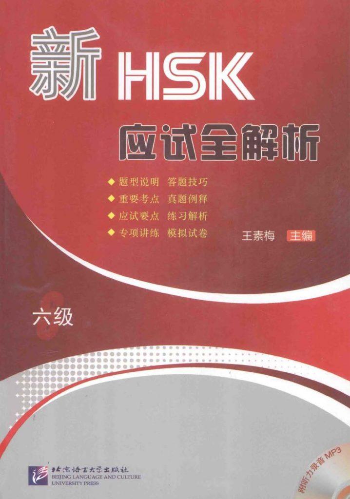 新HSK应试全解析 六级   PDF