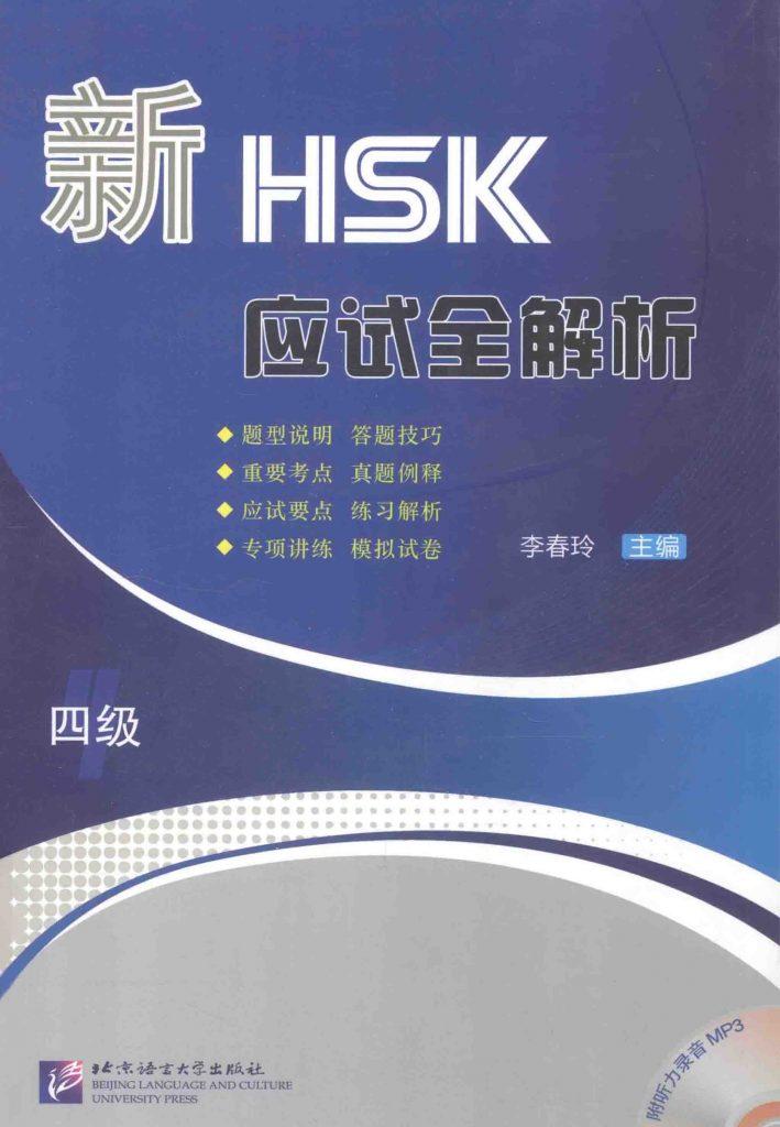新HSK应试全解析 四级  PDF