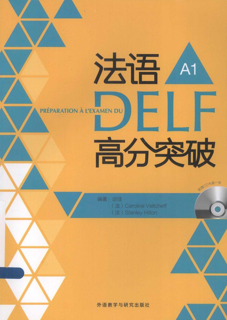 法语DELF高分突破 A1  PDF