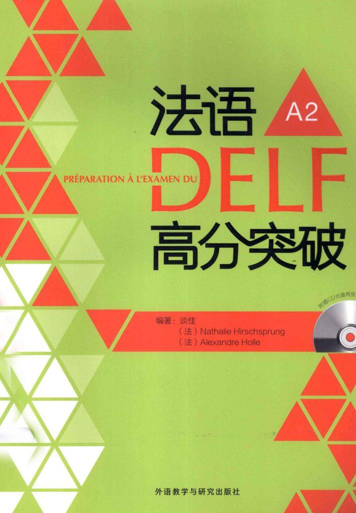 法语DELF高分突破 A2   PDF
