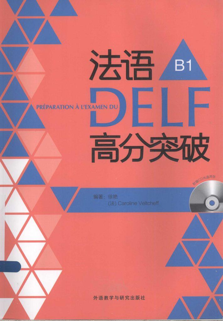 法语DELF高分突破 B1  PDF