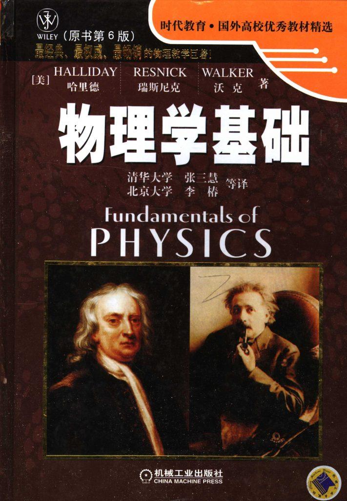 物理学基础 原书第6版  PDF